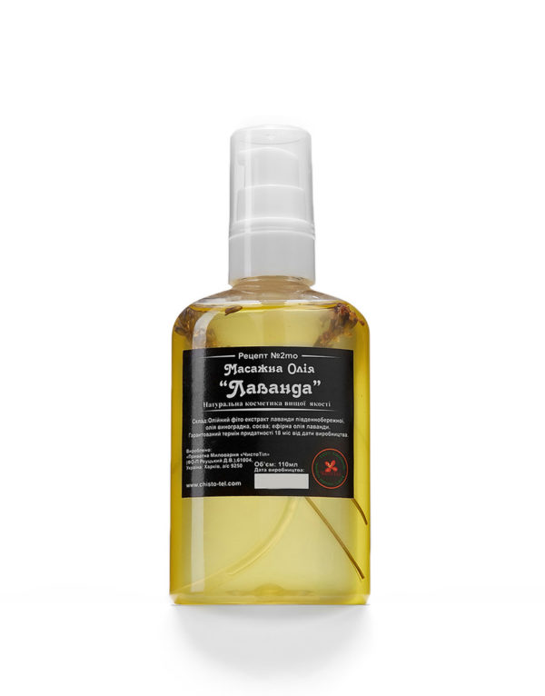 натуральное массажное масло лаванда